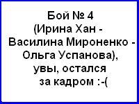 Бой 4: И.Хан-В.Мироненко-О.Успанова